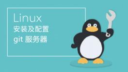Linux 安装 Git 服务器