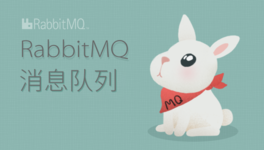 RabbitMQ 消息队列基础入门