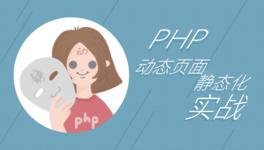 PHP 动态页面静态化实战