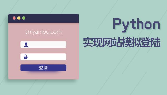Python实现网站模拟登陆