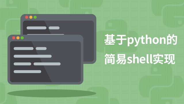 基于 Python 的简易 Shell 实现