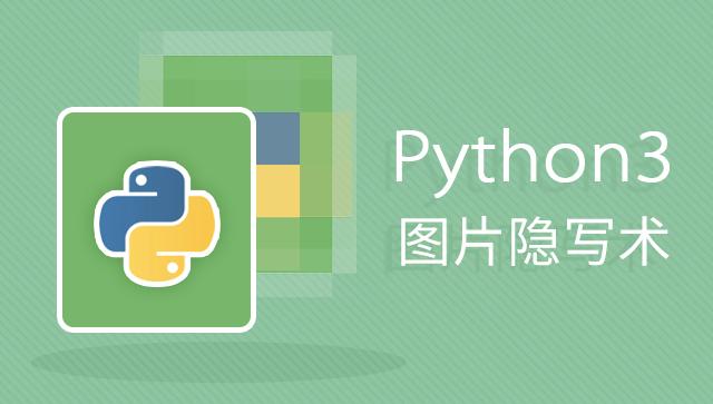 Python3 实现图片隐写术