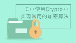 C++ 实现常见加密算法