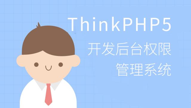 ThinkPHP5 开发后台权限管理系统