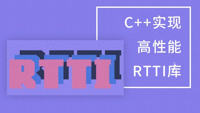 C++ 实现高性能 RTTI 库