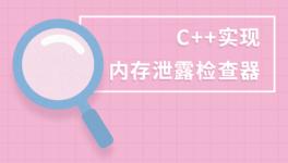 C++ 实现内存泄露检查器