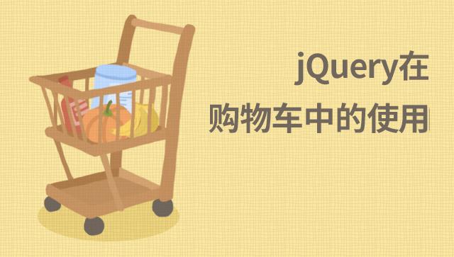 jQuery在购物车的使用