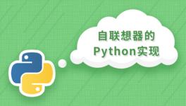Python 实现自联想器