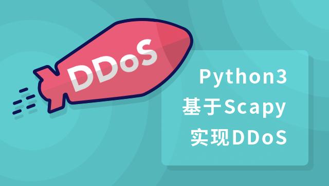 Python3基于Scapy实现DDos