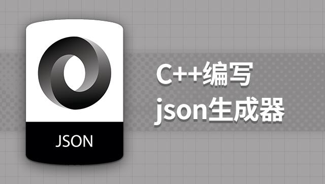 C++ 编写 json 生成器