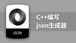 C++ 实现 JSON 生成器