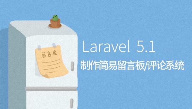 Laravel 5.1制作简易留言板/评论系统