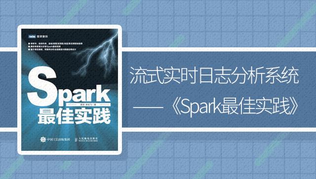 流式实时日志分析系统——《Spark 最佳实践》