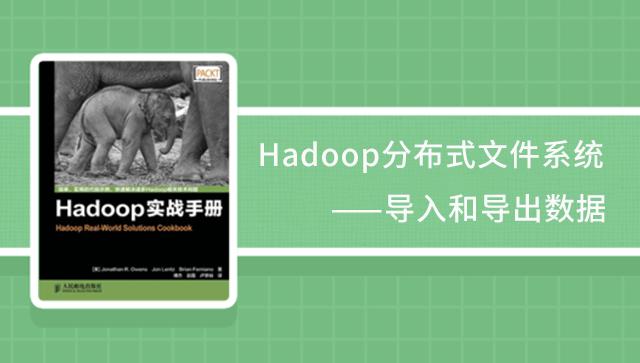 Hadoop 分布式文件系统导入和导出数据