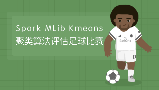 Kmeans聚类算法评估足球比赛