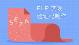 PHP 实现网站验证码