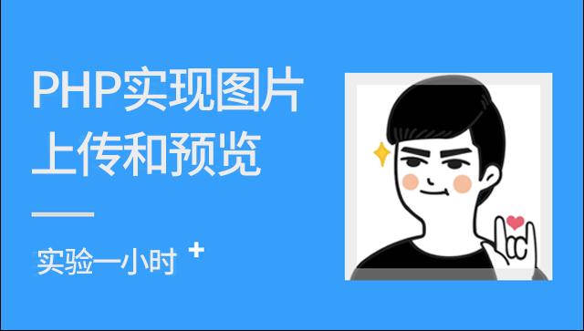 【实验1小时】PHP实现图片上传和预览