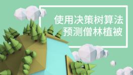 Spark 决策树预测森林植被