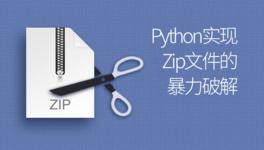Python 实现 ZIP 暴力破解
