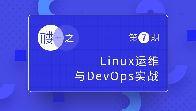楼+之Linux运维与DevOps实战第7期
