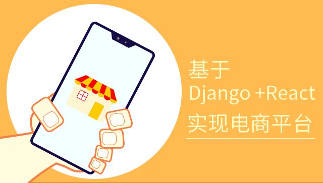 基于 Django + React 实现电商平台