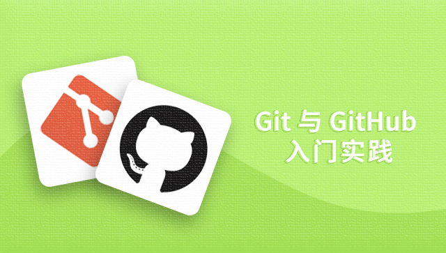 Git 与 GitHub 入门实践