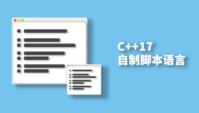 C++17 自制脚本语言