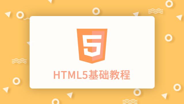 HTML5 基础教程