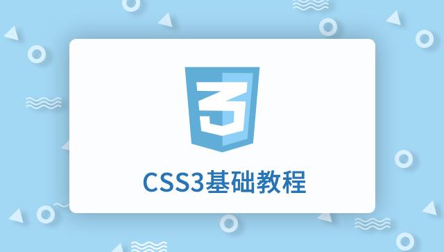 CSS3 基础教程