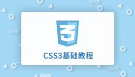 CSS3 基础入门
