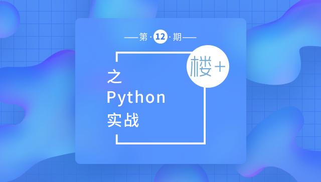 楼+之Python实战第12期