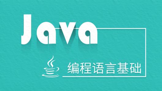 Java 基础与Java Web 开发