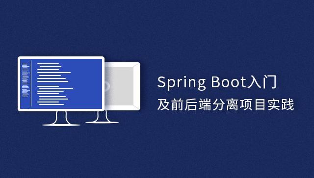 Spring Boot 入门及前后端分离项目实践