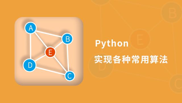 Python 实现各种常用算法