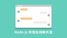 Node.js 实现在线聊天室