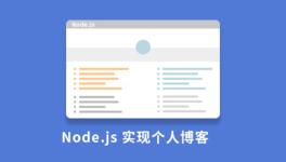 Node.js 实现个人博客网站