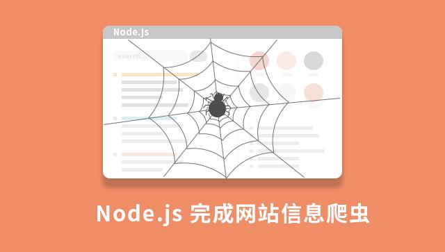 Nodejs 完成网站信息爬虫