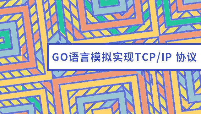 GO语言模拟实现TCP/IP协议