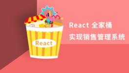 React 全家桶实现销售管理系统