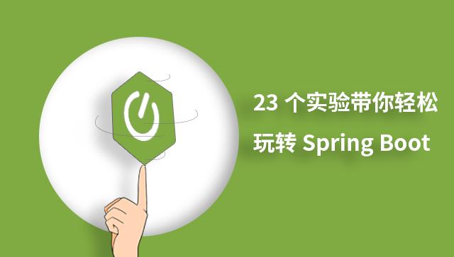 23 个实验带你轻松玩转 Spring Boot