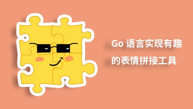 Go 语言实现有趣的表情拼接工具