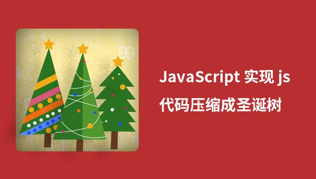 JavaScript 实现 js 代码压缩成圣诞树
