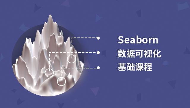 Seaborn 数据可视化基础课程