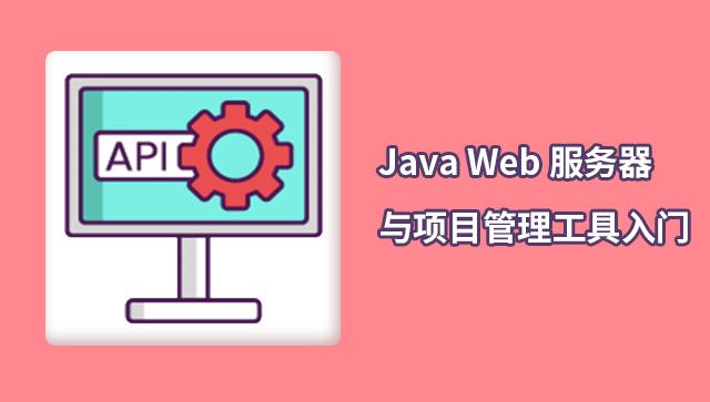 Java Web 服务器与项目管理工具入门