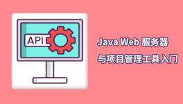 Java Web 服务器与项目管理入门