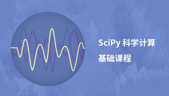 SciPy 科学计算基础课程