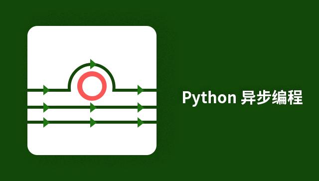 Python 异步编程
