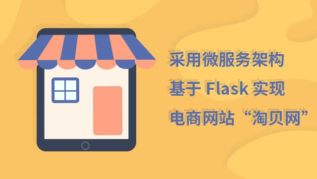 """采用微服务架构基于 Flask 实现电商网站""""淘贝网"""""""
