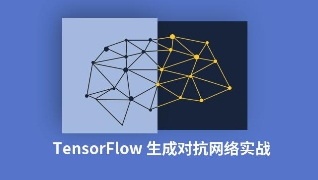 TensorFlow 生成对抗网络实战