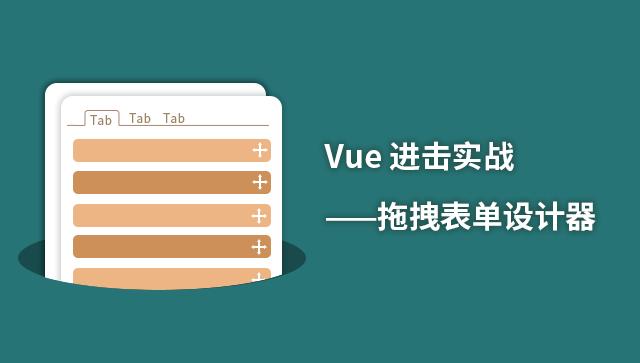 Vue.js 进击实战:拖拽表单设计器